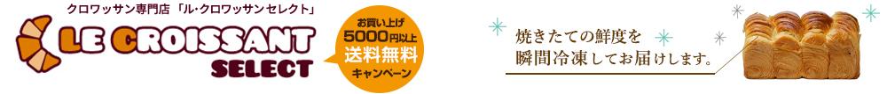 ル・クロワッサン セレクト:大阪・宝塚で計10店舗 運営しているル・クロワッサンのネットショップ