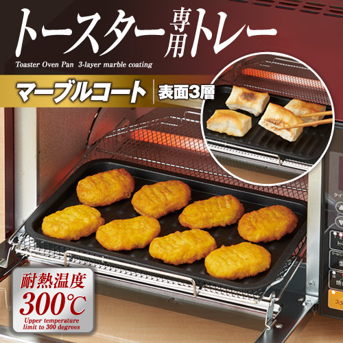 トースター専用トレー マーブルコート トースタープレート