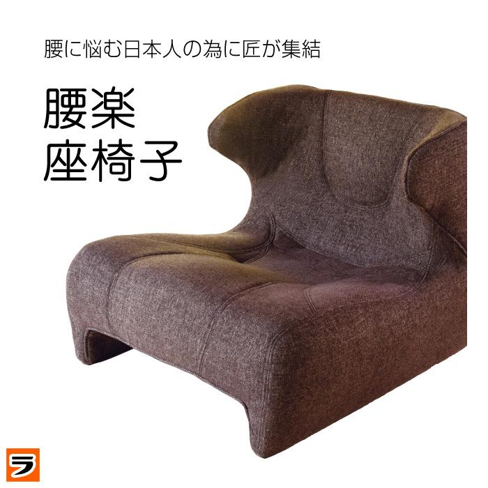 ドリーム 匠の腰楽座椅子 コンフォシート 腰痛 座椅子 馬具座椅子 高級座椅子