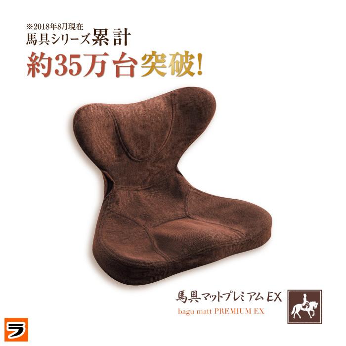 【送料無料】馬具マットプレミアムEXオフィスのデスクワークなど 腰痛対策に!! コンパクトな 椅子用クッション!! 床に置いて 馬具座椅子にも【 椅子用馬具マット 仕事 】