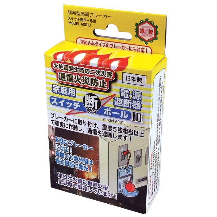 【防災アイテム】地震が来ても安心!感震ブレーカーのおすすめは?