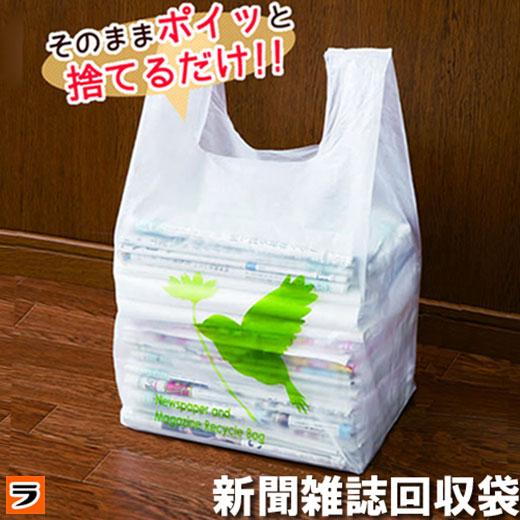 これは便利 毎日がバーゲンセール 分別 収納 リサイクル 何でも使える回収袋 新聞雑誌回収袋 30枚入 整理袋 新聞 幸せの小鳥 新聞紙 袋 新聞入れ アウトレット 回収袋