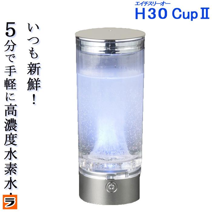 高濃度水素水サーバー【送料無料】携帯用水素水生成器 H3Oカップ2約1,010ppbの 高濃度水素水が作れる 水素水メーカー 水素水カップ / 携帯用水素水ボトル H3Ocup