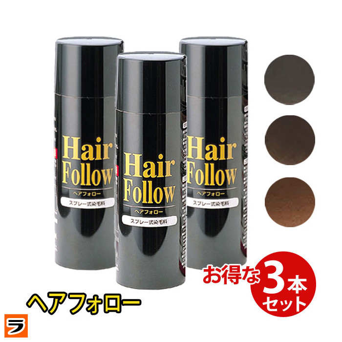 増毛スプレー【送料無料】newヘアフォロー 同色 3本セット【正規品】生え際やつむじはげ、分け目部分の薄毛をカバーする、ハゲ隠しスプレー / 薄毛隠しだけでなく髪のボリュームアップスプレーとしても