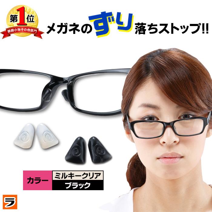 【眼鏡小物ランキング1位!!】あれれ…。メガネがずり落ちる…。 貼るだけでズレ防止が出来る、メガネパッド!! サングラスや黒ぶちメガネ、金属フレームにもおすすめ♪  メガネずり落ちないパッド【送料無料 メール便出荷】メガネずり落ち防止や痛いメガネ跡対策に【 メガネ 鼻パッド シリコン 眼鏡 鼻あて ズレ防止 ノーズパッド シール 】