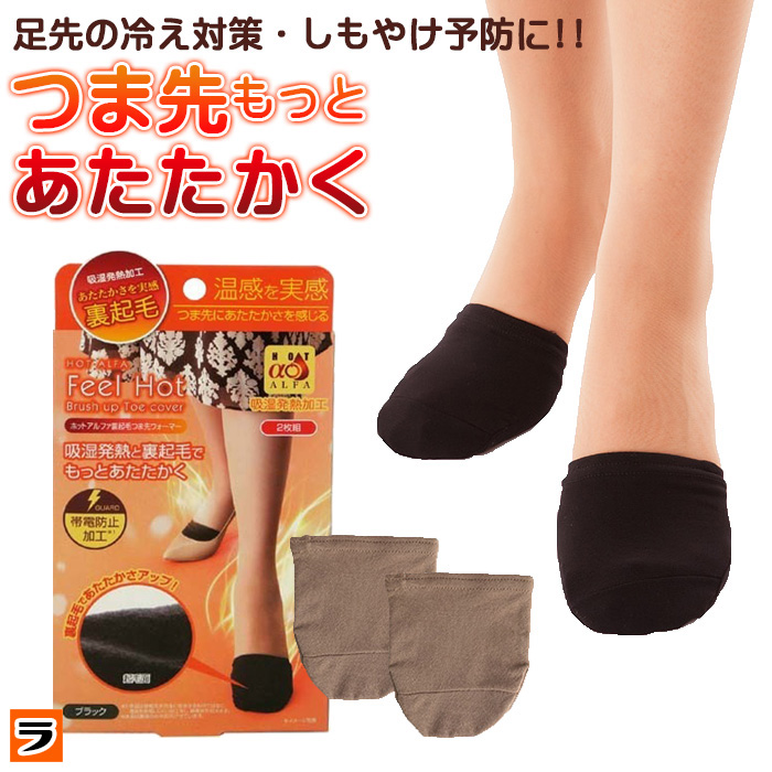 しもやけ対策グッズ!足の指のしもやけ予防におすすめのグッズを教えて!(薬以外)