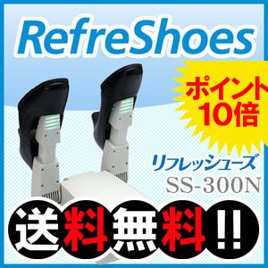 【送料無料】リフレッシューズ SS-300N ≪ 靴の脱臭・除菌・乾燥も出来る、靴の消臭除菌乾燥機!! くつ乾燥機 靴乾燥機 シューズ乾燥機 ≫
