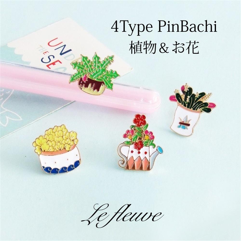 4Typeの可愛い植物・お花ピンバッチ&ブローチです。 花ピンバッチ かわいい 可愛い ピンバッチ 鉢植え ラブリー  バックカスタム カスタム オシャレ 植物ブローチ ピンズ ブローチ ティーンズ バッチ ピンバッジ  プレゼント