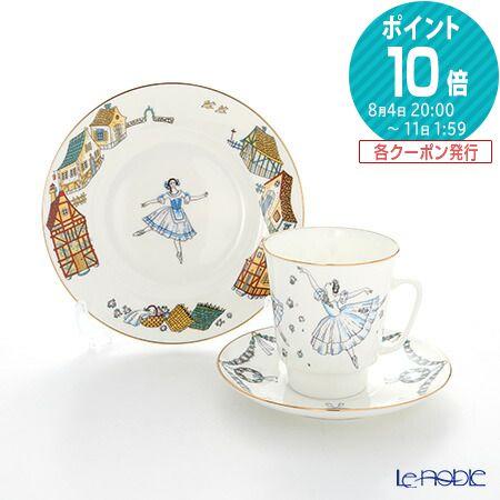 ロシア食器 インペリアル・ポーセリン バレエコレクション 3ピースセット ジゼル 食器セット お祝い 結婚祝い ブランド 内祝い
