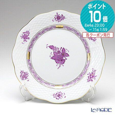 ヘレンド(HEREND) アポニーライラック 00517-0-00/517 プレート 19cm 皿 お皿 食器 ブランド 結婚祝い 内祝い