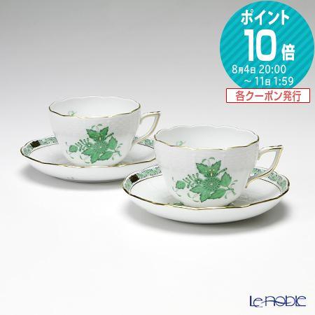 ヘレンド(HEREND) アポニーグリーン 00730-0-00/730 ティーカップ&ソーサー(兼用) 200cc ペア おしゃれ かわいい 食器 ブランド 結婚祝い 内祝い