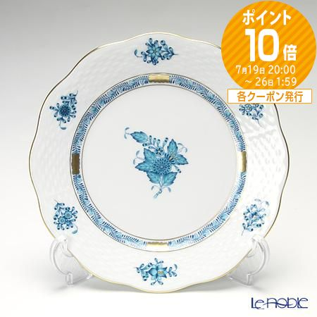 ヘレンド(HEREND) アポニーターコイズ 00517-0-00 プレート 19cm 皿 お皿 食器 ブランド 結婚祝い 内祝い