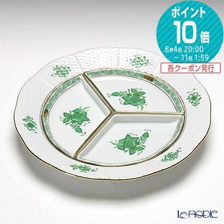 ヘレンド(HEREND) アポニーグリーン 00441-0-00/443 オードブルセット 25cm【楽ギフ_包装選択】 プレート 皿 食器 おしゃれ ブランド