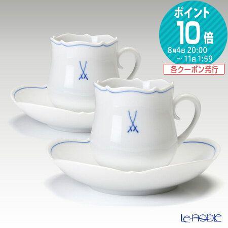 マイセン (Meissen) ホワイトマイセン(VIP) 825009/23582 コーヒーカップ&ソーサー 150cc ペア ホワイトマイセン(VIP) 白 コーヒ―カップ おしゃれ かわいい 食器 ブランド 結婚祝い 内祝い