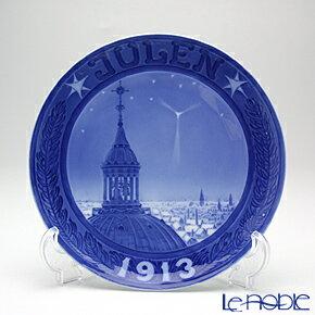 ロイヤルコペンハーゲン (Royal Copenhagen) イヤープレート 1913年/大正2年 「フレデリック教会の塔」【楽ギフ_包装選択】 ロイヤル・コペンハーゲン 北欧