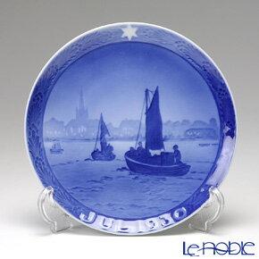 ロイヤルコペンハーゲン (Royal Copenhagen) イヤープレート 1930年/昭和5年 「漁船」【楽ギフ_包装選択】 北欧 クリスマスプレート 記念品