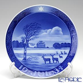 【ポイント10倍】ロイヤルコペンハーゲン (Royal Copenhagen) イヤープレート 1934年/昭和9年 「一軒家」 北欧 クリスマスプレート 記念品