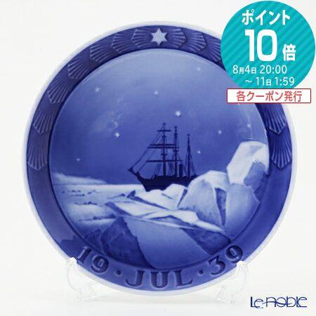 ロイヤルコペンハーゲン (Royal Copenhagen) イヤープレート 1939年/昭和14年 「グリーンランドの流氷の中の遠征中の船」 北欧 クリスマスプレート 記念品