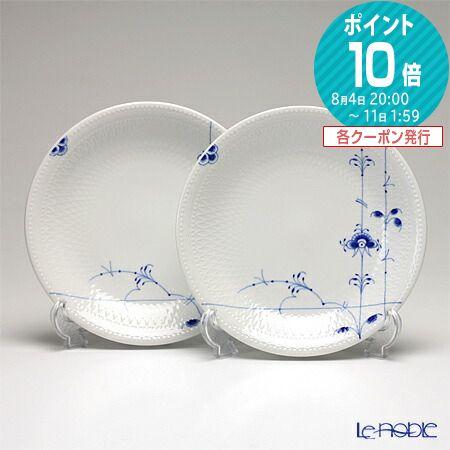 ロイヤルコペンハーゲン Royal Copenhagen 北欧 ブルーパルメッテ プレート 皿 お皿 食器 ブランド 結婚祝い 内祝い 贈り物 2枚セット お気に入り おしゃれ ギフト 20cm 上品 中皿 高級 ペア 2500620 引き出物 プレゼント