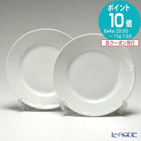 ロイヤルコペンハーゲン Royal Copenhagen 北欧 エレメンツ プレート 皿 お皿 食器 結婚祝い 内祝い ブランド ふるさと割 2597625 ペア 1017498 受注生産品 ホワイト 26cm