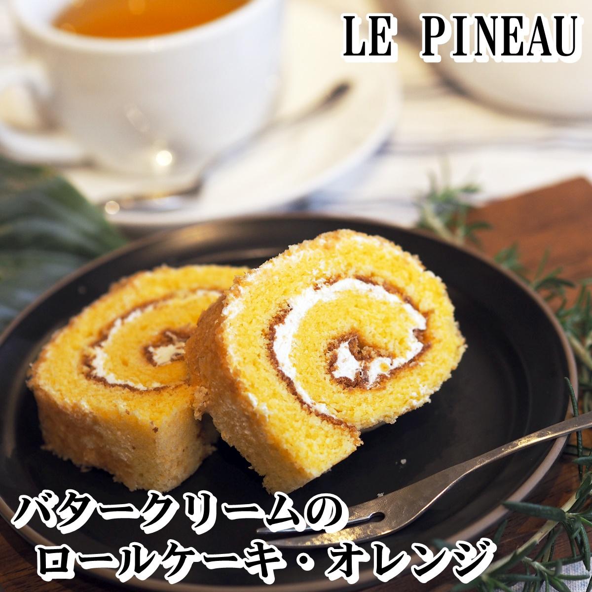 焼き菓子 詰合せ 手作り 洋菓子 クッキー ギフト 大阪土産 バターロール パウンドケーキ  バタークリーム ロールケーキ 母の日 ギフト【ルピノー】爐うる バターロールケーキ オレンジ 1本入り お中元 御歳暮 父の日のプレゼントに