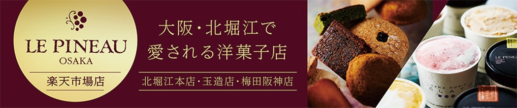 ジェラート 焼き菓子の店ルピノー:お中元・ギフトに ジェラート・焼き菓子を北堀江よりお届けします