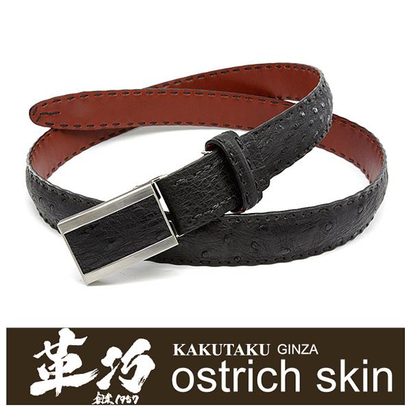 KAKUTAKU 「革巧」 30mm幅 オーストリッチ革 コロ式 ベルト NB50825【クロ】【楽ギフ_包装選択】
