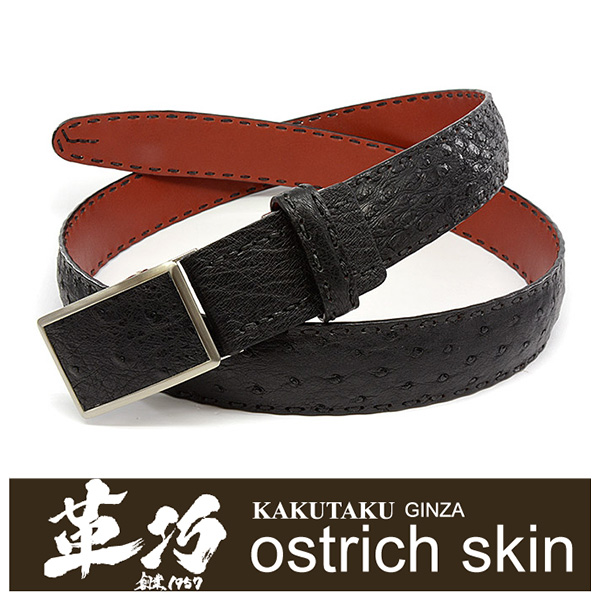 KAKUTAKU 「革巧」 35mm幅 オーストリッチ革 コロ式 ベルト NB50930【クロ】【楽ギフ_包装選択】