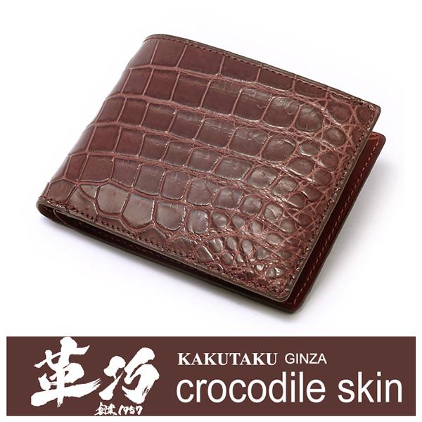 【送料無料】クロコダイルスキン 二つ折り財布(小銭入れあり) 「革巧」 NP31150【マロン】【楽ギフ_包装選択】