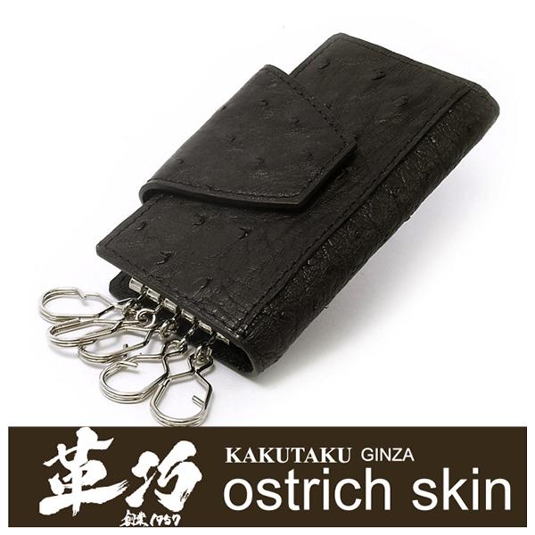 KAKUTAKU 「革巧」 オーストリッチ キーケース NP32510【クロ】【楽ギフ_包装選択】