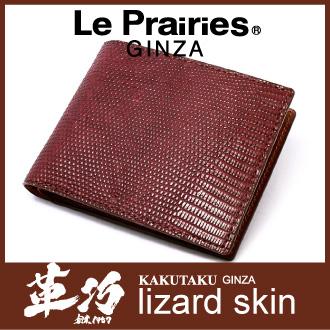 【送料無料】リザードスキン 二つ折り財布(小銭入れあり) 「革巧」 NP34120【マロン】【楽ギフ_包装選択】