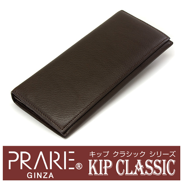 プレリー財布 PRAIRIE GINZA 「プレリーギンザ」 【D.ブラウン】Kip Classic(キップクラシック) 長財布 NPM2025【楽ギフ_包装選択】
