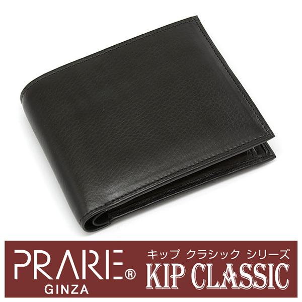 プレリー財布 PRAIRIE GINZA 「プレリーギンザ」 【ブラック】Kip Classic(キップクラシック) 二つ折り財布(小銭あり) NPM2123【楽ギフ_包装選択】