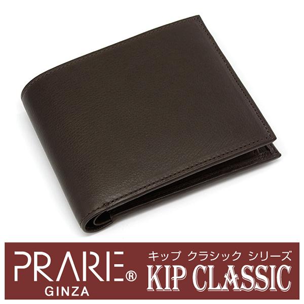 プレリー財布 PRAIRIE GINZA 「プレリーギンザ」 【D.ブラウン】Kip Classic(キップクラシック) 二つ折り財布(小銭あり) NPM2123【楽ギフ_包装選択】