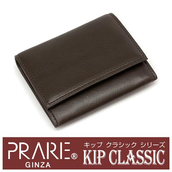 PRAIRIE GINZA 「プレリーギンザ」 【D.ブラウン】Kip Classic(キップクラシック) ホック小銭入れ NPM2412【楽ギフ_包装選択】