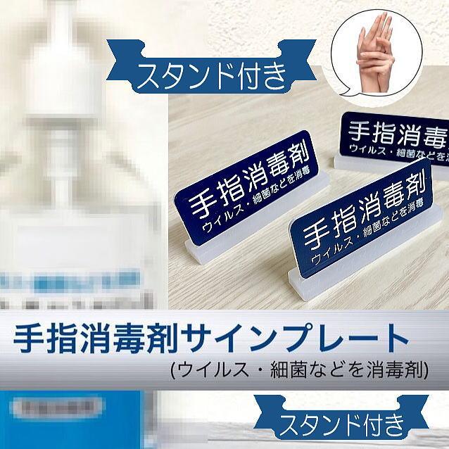 送料無料 手指消毒剤 サインプレートスタンド ネイビー ふるさと割 除菌 ウイルス消毒 全品送料無料 消毒