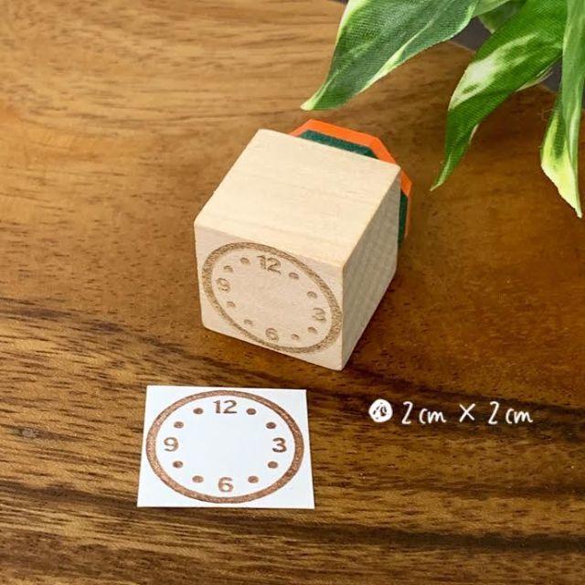 送料無料 時計ハンコ スタンプ 印鑑 2cm×2cm ゴム印 登場大人気アイテム ※ラッピング ※ 確認ハンコ