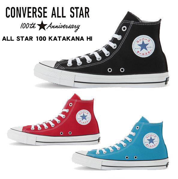 bc62a3b1b887 Model Converse all-stars 100 katakana HI CONVERSE ALL STAR KATAKANA HI of  the 100th anniversary of the all-star birth○