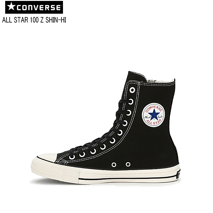 high converse