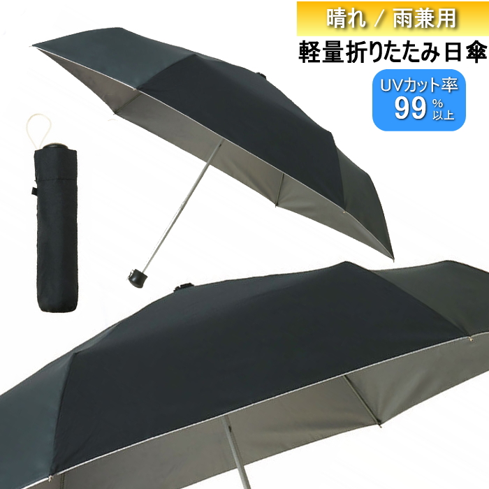 An umbrella folding parasol is lightweight and is most suitable for  carrying! UV processing fine weather rain combined use [33399] parasol rain  shade