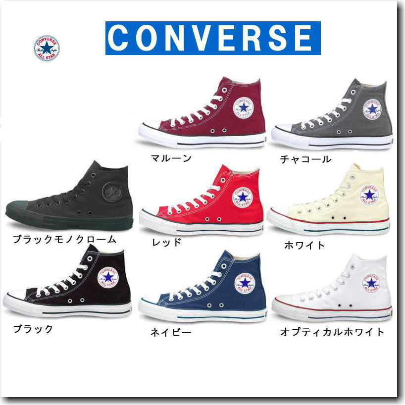Converse CONVERSE all-stars higher frequency elimination black and white  red dark blue Japan authorized agent product Converse canvas all-stars ...