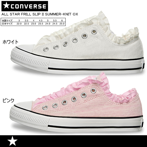 Converse slip-on women's White Pink frilly laces without all-star ruffle slip 2 evisu OX CONVERSE ALL STAR FRILL SLIP II SUMMER-KNIT OX-