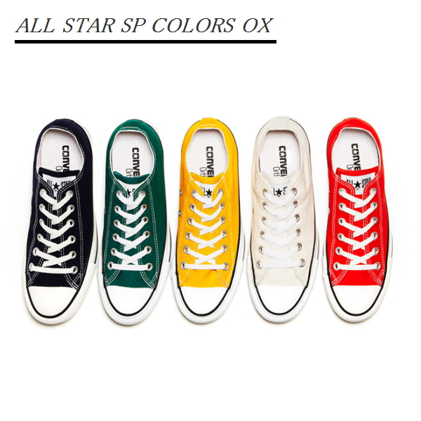 all star colore