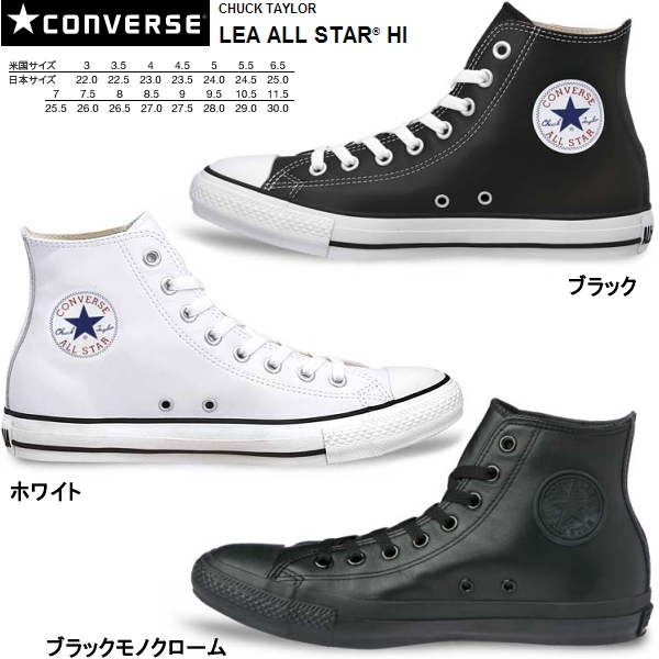 382719fd6d75 Converse all-stars leather higher frequency elimination CONVERSE LEA ALL  STAR HI men gap Dis ○ black and white