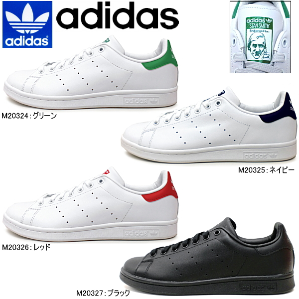 adi stan smith