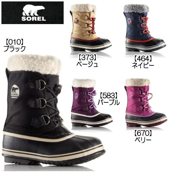 d7333476f437 Sorel youth Pak nylon kids junior boots SOREL Yoot Pac Nylon n1879 winter  boots winter boots Sorel SOREL-