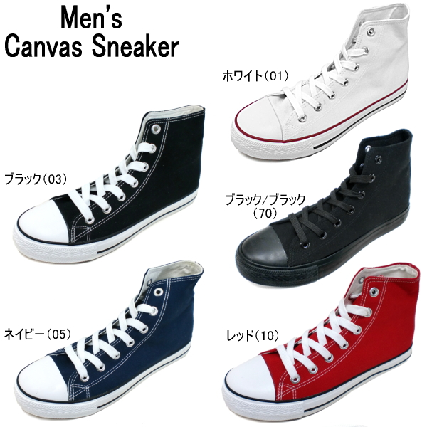 types of converse shoes