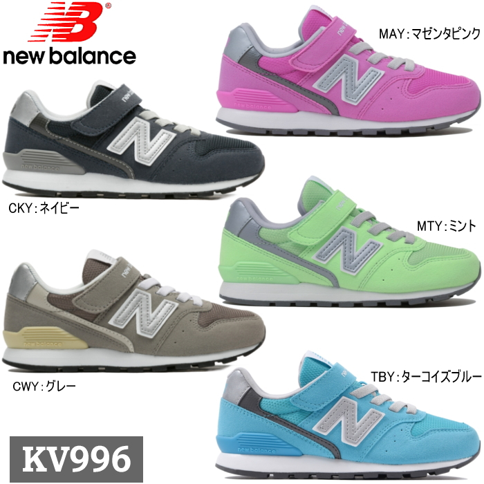 kv996 new balance