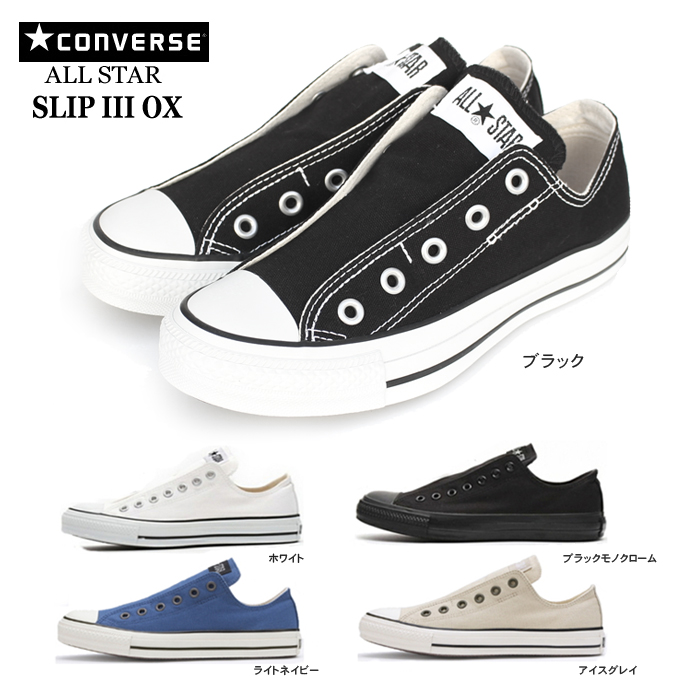 2converse slip