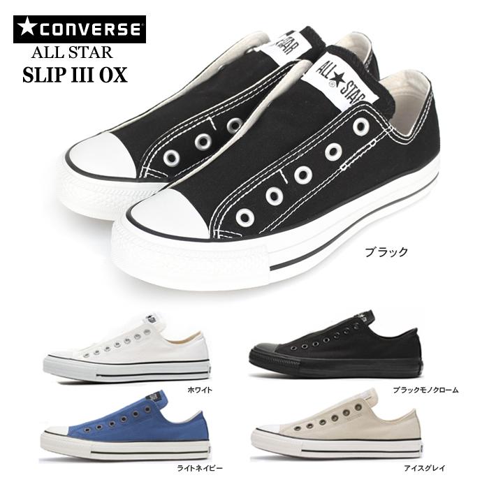 Select shop Lab of shoes | Rakuten Global Market: Converse men's women's sneakers all star slip-on CONVERSE ALL STAR SLIP III OX slip 3 low-cut men's ladies sneaker slip-on 1